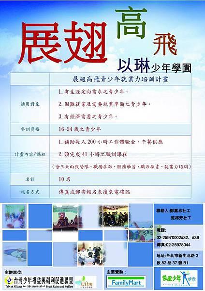 展翅高飛青少年就業力培訓計畫 DM LOGO版.jpg
