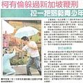 逆風公益廣告 柯有倫蘋果日報露出20130309