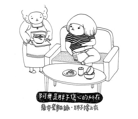 阿母是胖子傷心的所在.jpg