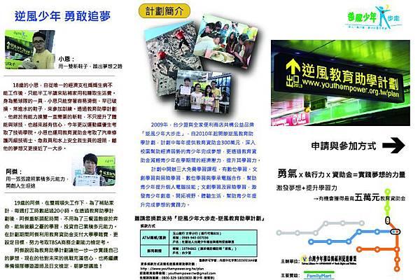 2013逆風教育學DM正頁(建立外框)