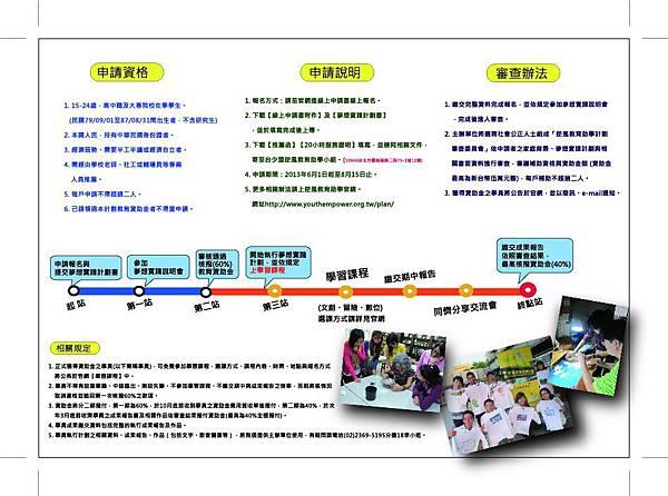 2013逆風教育學DM內頁(建立外框)