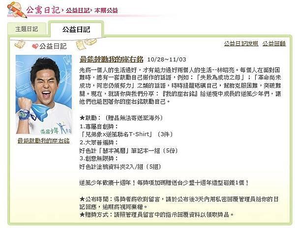 201310活動圖檔