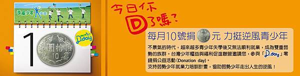 官網banner02_(Dday)