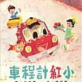 小紅計程車.jpg