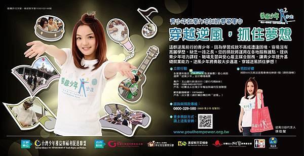 20140519燈箱廣告-158x308cm - 小檔