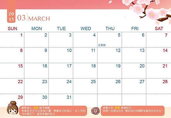 公益桌曆10