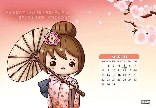 公益桌曆11