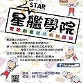 2015逆風專班-餐飲創意課程DM_頁面_1(1)