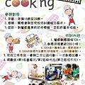 2015逆風專班-餐飲創意課程DM_頁面_2-1正常版(1)