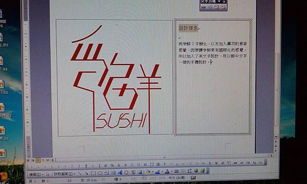 爭鮮壽司logo設計草圖