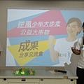 20150902逆風少年公益大串聯_725