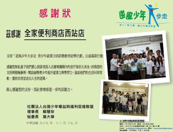 2010逆風_西站...jpg
