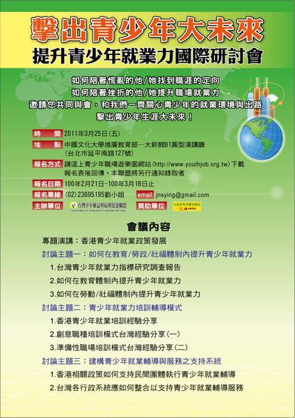青少年就業力國際研討會海報.jpg