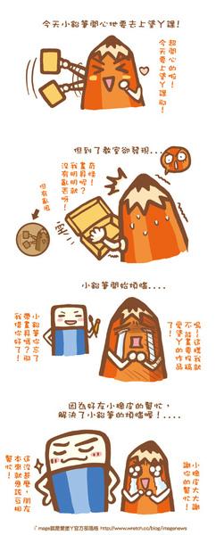 i'mage愛塗ㄚ~大莓羊.jpg