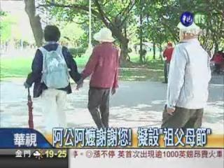 華視新聞.jpg