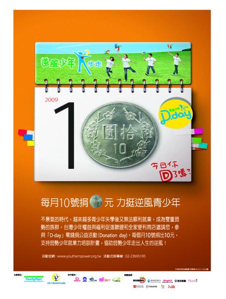 新Dday廣告 21x29.jpg