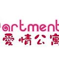5.愛情公寓.jpg