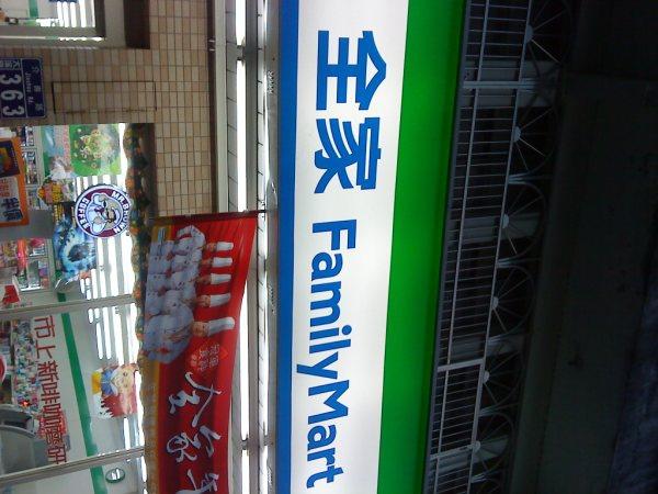 大溪介壽店1.jpg