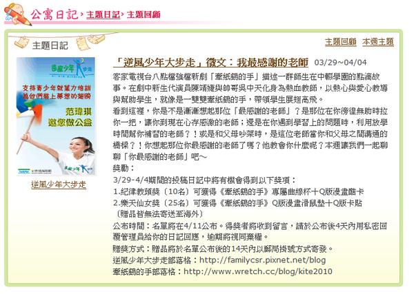 2010逆風+客家...bmp
