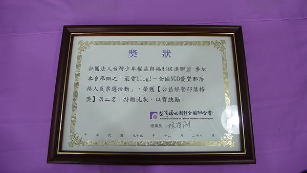 獎狀.JPG