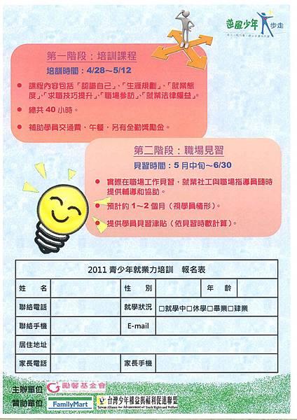 「2011青少年就業力培訓」招生簡章(A4尺寸,共兩頁)P2.jpg