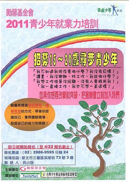 「2011青少年就業力培訓」招生簡章(A4尺寸,共兩頁)P1.jpg