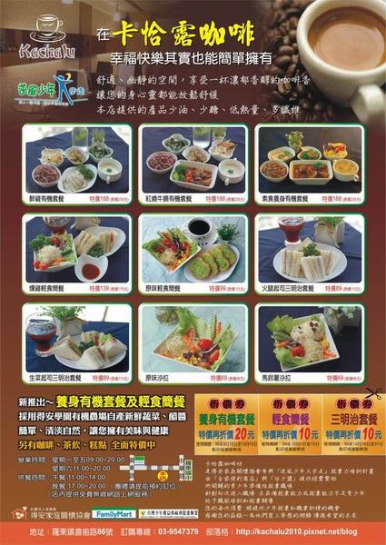 有機套餐輕食簡餐+...jpg
