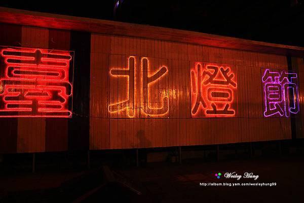 台北燈會_6650a