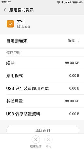 Screenshot_2017-07-05-13-57-11-571_com.android.settings.png