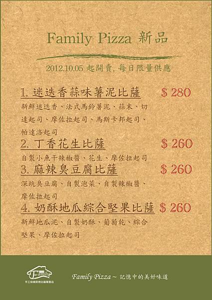 2012.10.05開賣新菜單出爐