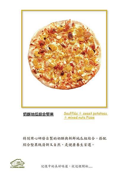 奶酥地瓜綜合堅果比薩