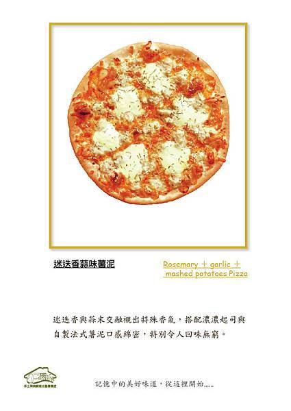 迷迭香蒜味薯泥比薩
