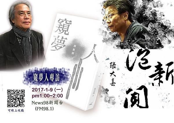 窺夢人專訪、張大春泡新聞.jpg