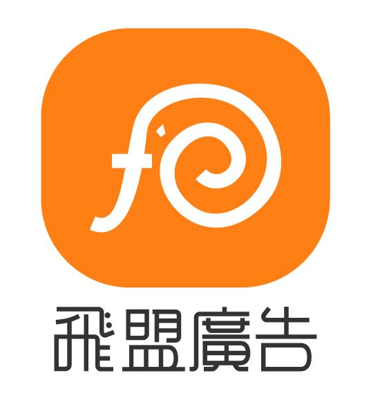 飛盟新logo