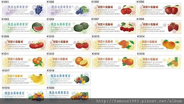 k水果系列