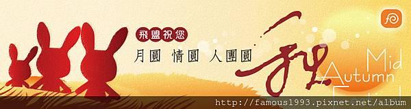 103中秋賀卡