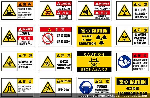 0609新組合警示貼.jpg