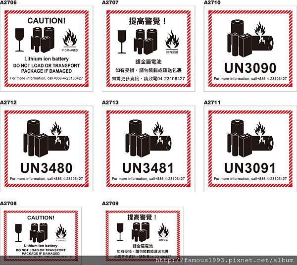 0616鋰電池警示貼.jpg