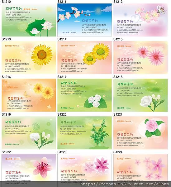 S12花系列貼紙