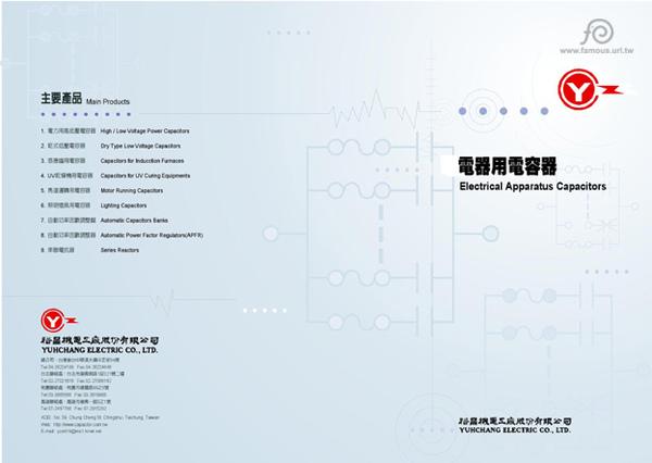 裕昌機電封面設計提案稿樣