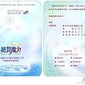光復國小音樂班∼成果發表音樂會邀情卡設計