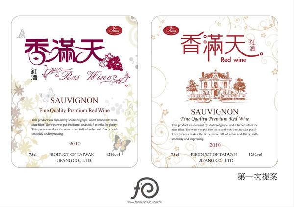 長穎公司葡萄酒標設計提案1