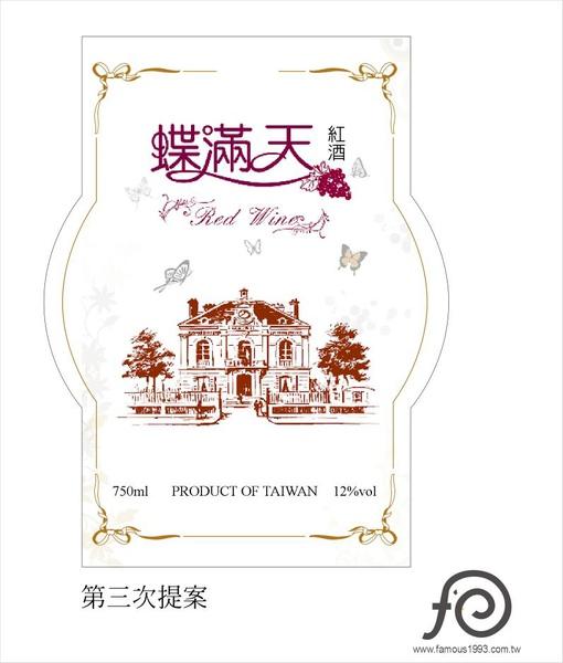 長穎公司葡萄酒標設計提案3