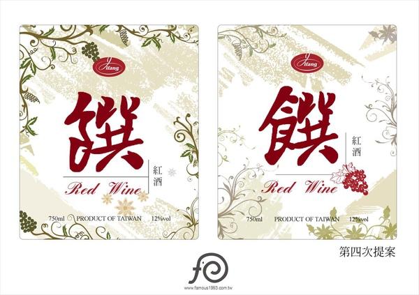 長穎公司葡萄酒標設計提案4