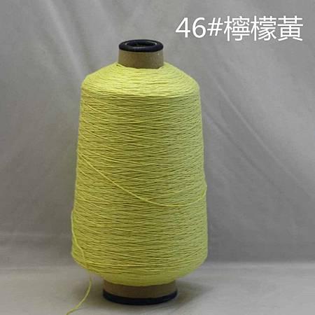 46号柠檬黄(20筒).jpg