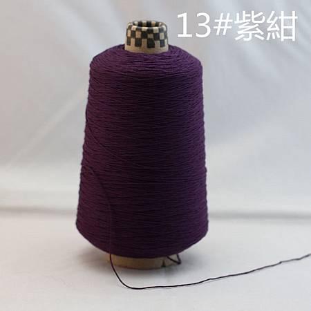 13号紫绀.jpg
