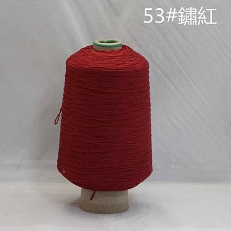 53号绣红(46筒).jpg