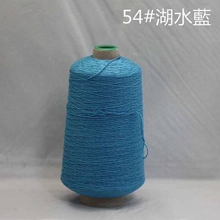 54号湖水蓝(47筒).jpg