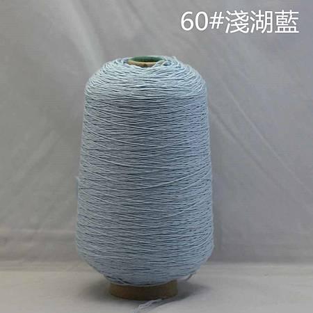 60号浅湖蓝(20筒).jpg