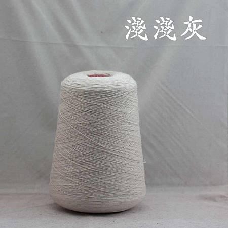浅浅灰(30支,10500克)_副本.jpg